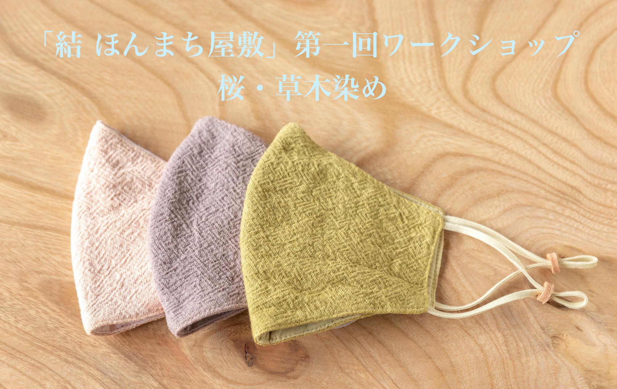 「結 ほんまち屋敷」第一回ワークショップ 桜・草木染め 参加者募集!